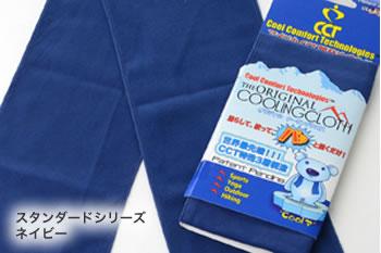 CCTタオル スタンダードシリーズ ネイビー