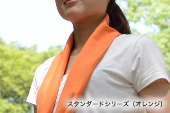 CCTタオル スタンダードシリーズ オレンジ