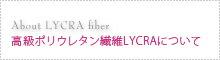 高級ポリウレタン繊維LYCRAについて