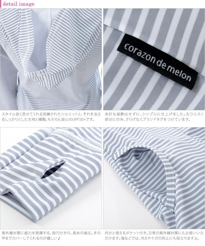 Lady's rush guard /UV 細 horizontal stripe parka /UPF50+