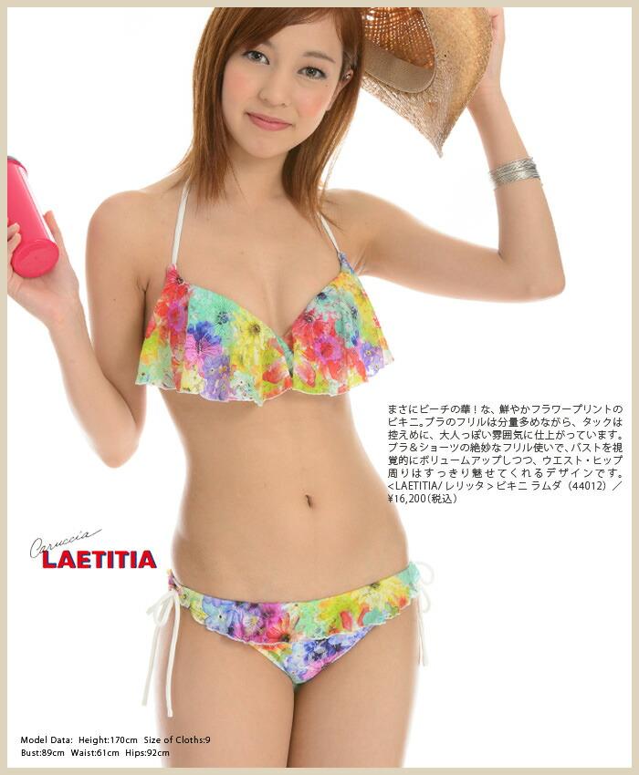 レディース水着/ビキニ/ラムダ/LAETITIA