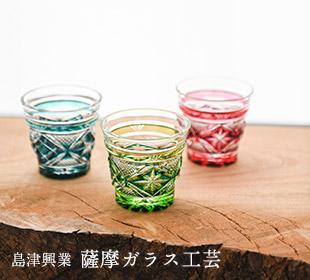 薩摩ガラス工芸
