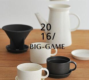 有田焼BIG GAME
