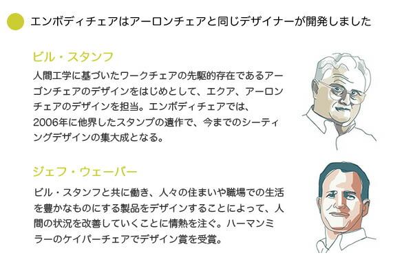 エンボディチェアデザイナー、ビル・スタンプ、ジェフ・ウェーバー
