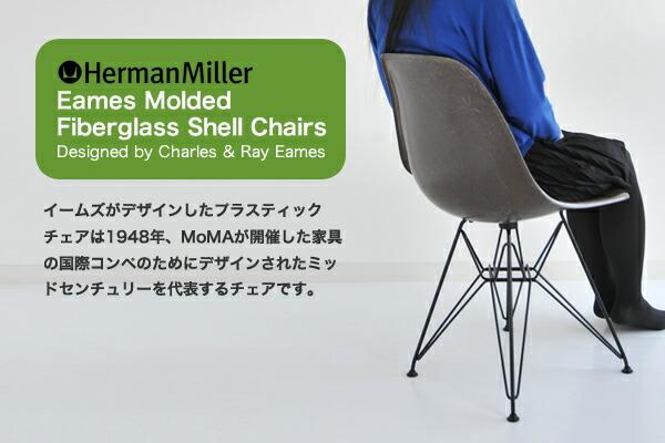 ハーマンミラーイームズチェアDFSR/Eamesファイバーグラスシェルチェア