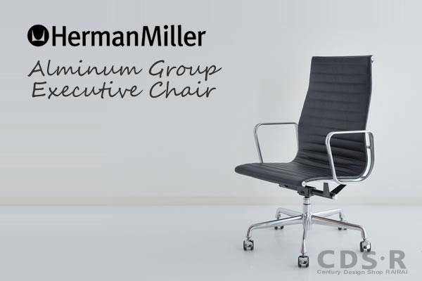 ハーマンアルミナムグループチェア