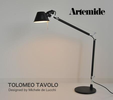 Cds R Artemide Hotel Artemide Tolomeo Tavolo Tromeo タヴォロ