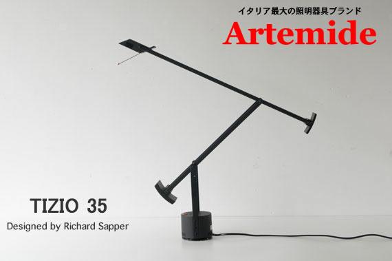 artemide tizio 35 dp10 cds r. Black Bedroom Furniture Sets. Home Design Ideas