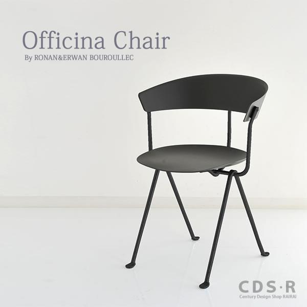 magis マジス Officina Chair