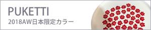 楽天CDS-Rマリメッコオンラインショップ