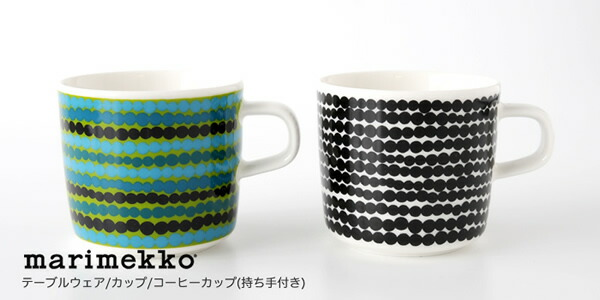 マリメッコのコーヒーカップ