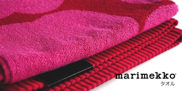 marimekkoマリメッコのタオル