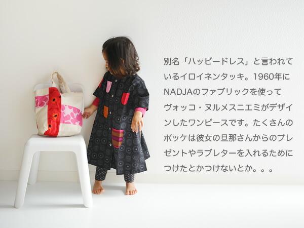 ILOINEN TAKKI/イロイネン・タッキ/ハッピードレス