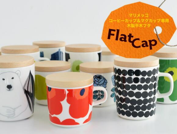 マリメッココーヒーカップ&マグカップ専用の木製平木フタ