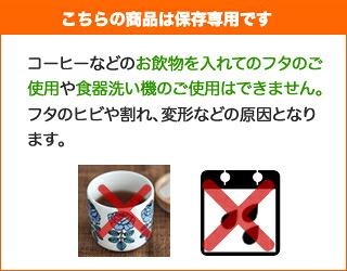 コーヒーなどお飲物を入れてのご使用はご遠慮ください。
