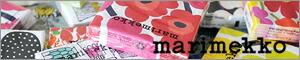 marimekko/マリメッコのペーパーナプキン