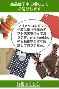 マリメッコの洋服、バッグは丁寧に梱包してお届けします(セール品を除く)
