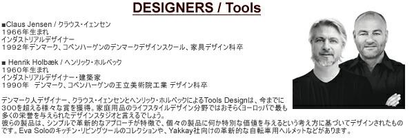 デザイナープロフィール