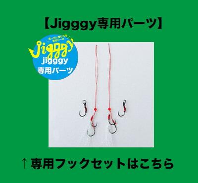 Jigggy専用パーツ