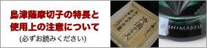 島津薩摩切子の特長と使用上の注意について