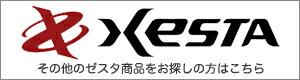 XESTA(ゼスタ)商品一覧