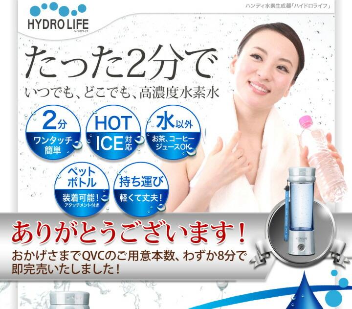 HYDROLIFE(ハイドロライフ)はたった2分でいつでも、どこでも、高濃度水素水!ホットでもアイスでも!水以外にお茶やコーヒー、ジュースにも使えるポータブル水素水生成ボトルです。、