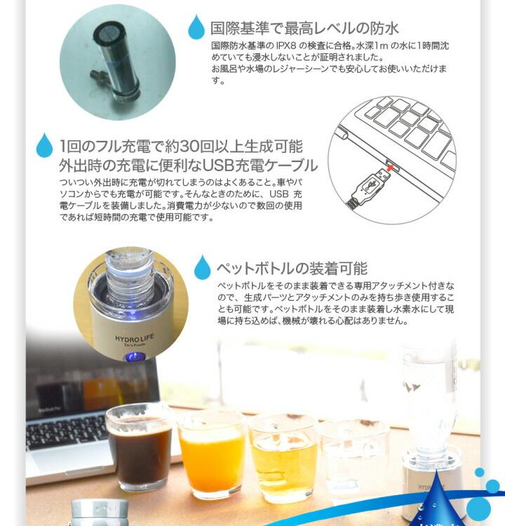 HYDROLIFE(ハイドロライフ)は国際基準で最高レベルの防水。1回のフル充電で約30回以上の生成可能。外出時の充電に便利なUSB充電ケーブル。ペットボトルの装着可能。