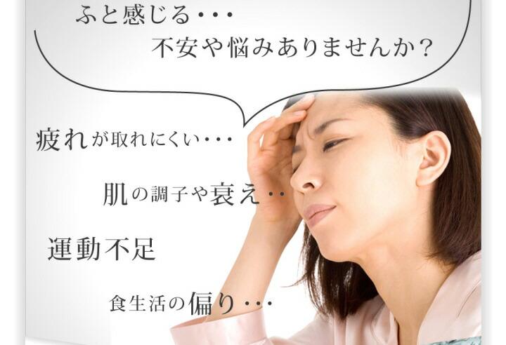 ふと感じる不安や悩みありませんか?疲れにくい・・・肌の調子や衰え 運動不足 食生活の偏り…