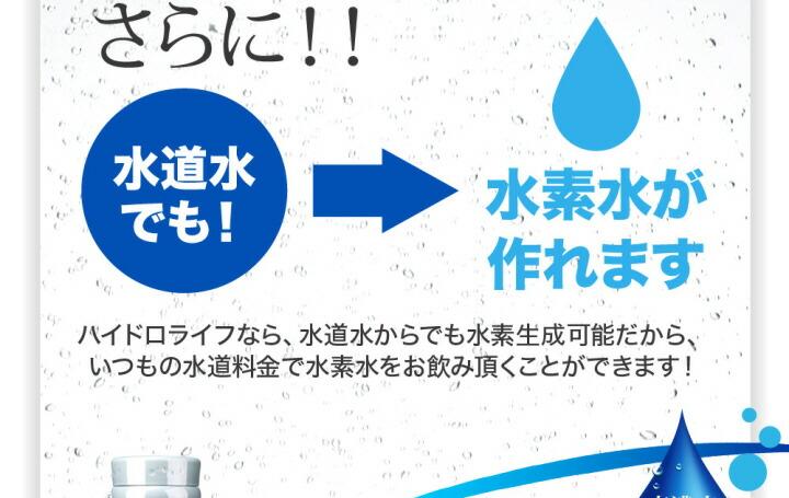 HYDROLIFE(ハイドロライフ)は水素水でも水素水が作れます