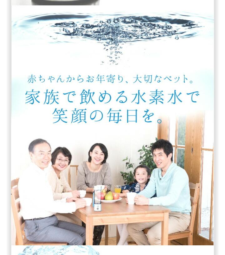 HYDROLIFE(ハイドロライフ) 赤ちゃんからお年寄り、倒せ津名ペット。家族で飲める水素水です