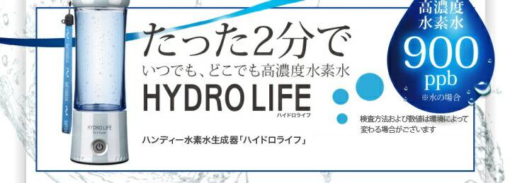 HYDROLIFE(ハイドロライフ)はたった2分でいつでも、どこでも、高濃度水素水!ご購入はこちらから