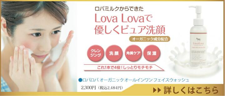 LovaLova(ロバロバ) オーガニック オールインワン フェイスウォッシュ 泡立てネット付