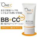 プラワンシ— BB+CCクリーム