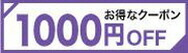 1,000円OFF