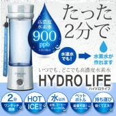ポータブル水素水生成ボトル「HYDRO LIFE(ハイドロライフ)」(送料無料対象外商品)