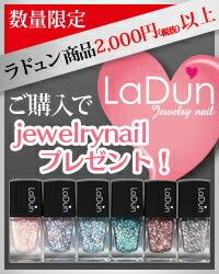 LaDunを2000円以上ご購入でジュエリーネイルプレゼント