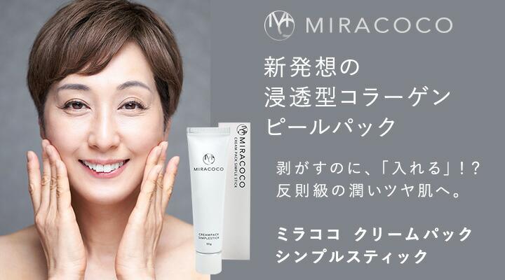 MIRACOCO ミラココ クリームパック シンプルスティック 55g コラーゲン フェイスパック 顔パック 美容 マスク 毛穴