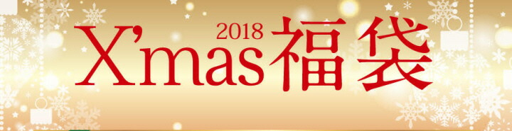 2018X'mas(クリスマス)福袋