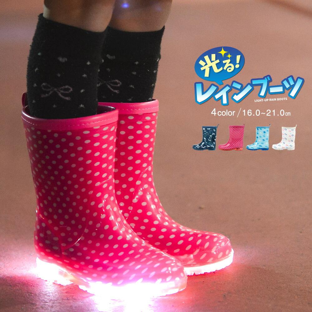 光る 長靴 16-21cm