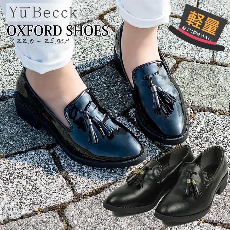 【送料無料】Yu,Becck 高反発クッション おじ靴 レディース エナメル タッセルローファー オックスフォードシューズ ローファー 学生 女子  とんがり靴 ローヒール