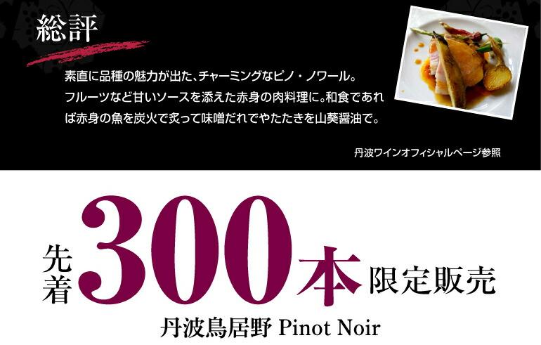 丹波鳥居野ビノ・ノワール