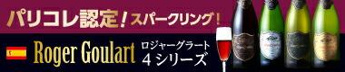 10万円のドンペリ・ロゼに勝った「ロジャー・グラート・ロゼ・カヴァ・ブリュット」