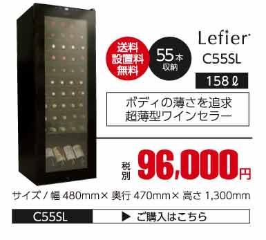 c55sl