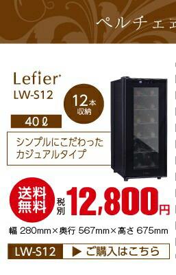 lw-s12