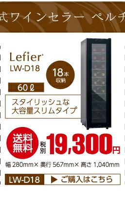 lw-d18