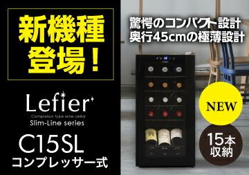 C18SL コンプレッサー式 幅290mmの細身ボディで置きやすい Lefier Compressor type wine cellar Slim-Line Series C27SLD コンプレッサー式 使いやすさで人気の2温度帯セラー
