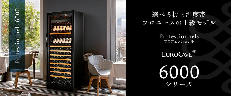 選べる棚と温度帯プロユースの上級モデル Professionnelsプロフェッショナル EUEOCAVE600シリーズ