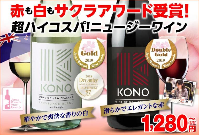 コノW受賞