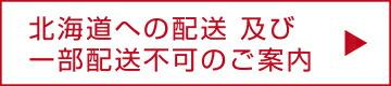 北海道配送遅延及び一部配送不可について