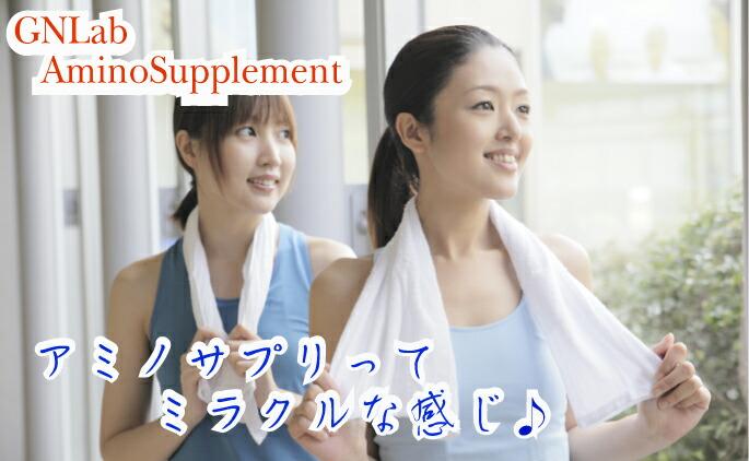 米国GNLab社 アミノ酸サプリメント (必須&非必須アミノ酸 含硫アミノ酸入り)